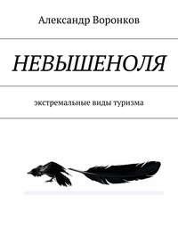 Воронков, Александр Владимирович  - НЕВЫШЕНОЛЯ