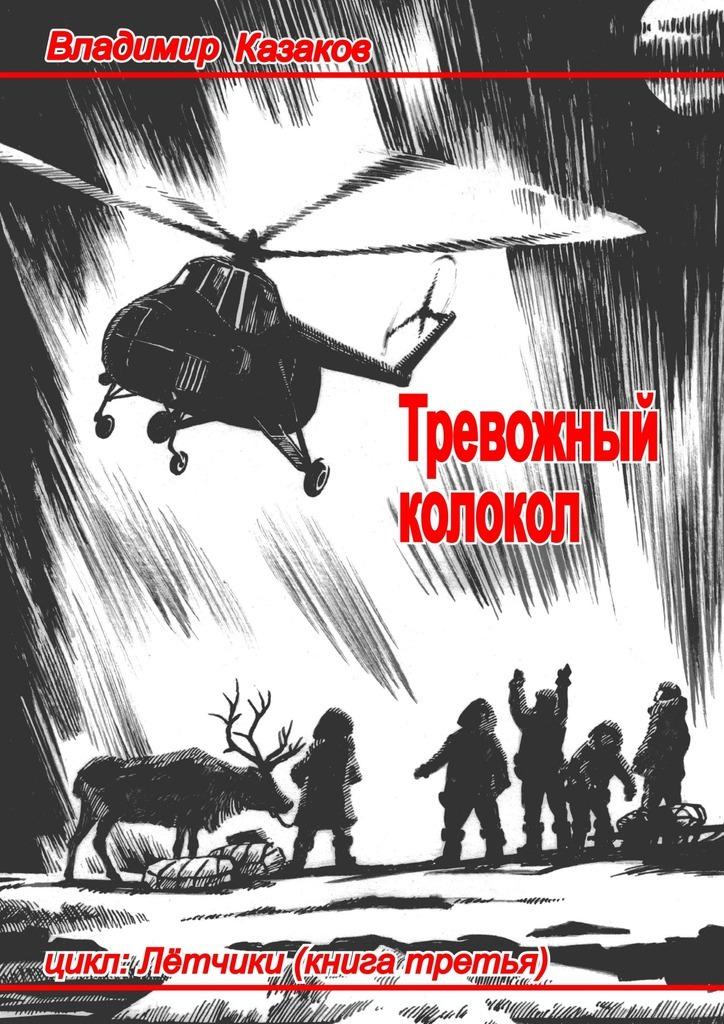 Владимир Казаков Тревожный колокол тревожный месяц вересень