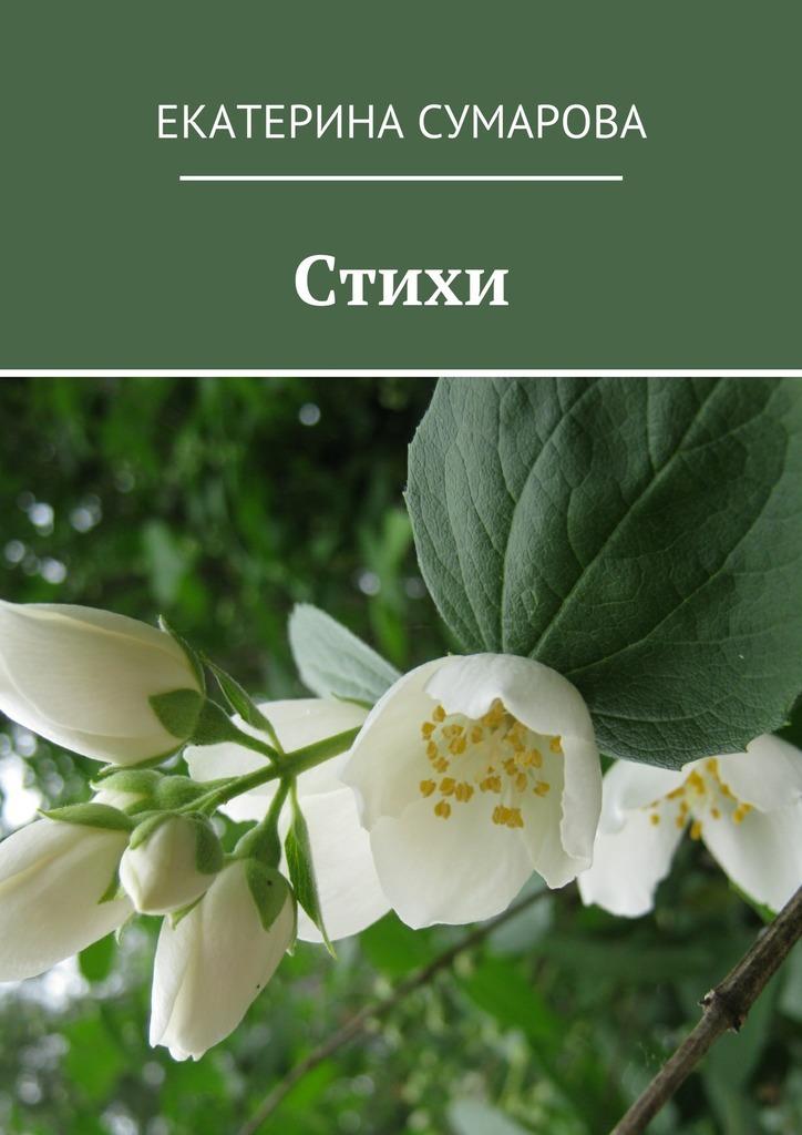 Екатерина Сумарова Стихи мне предлагают 1комнат квартиру