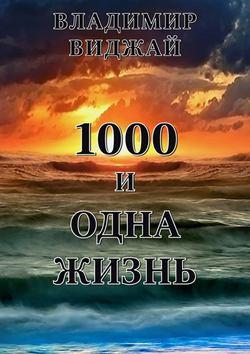 1000иодна жизнь