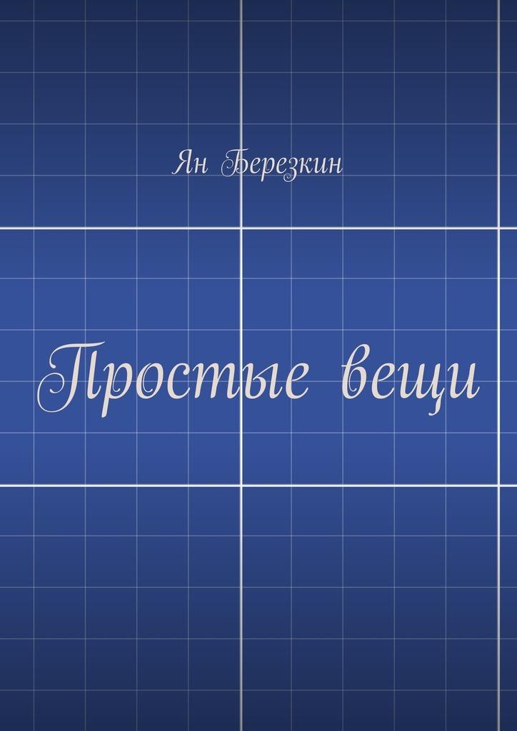 Ян Березкин бесплатно