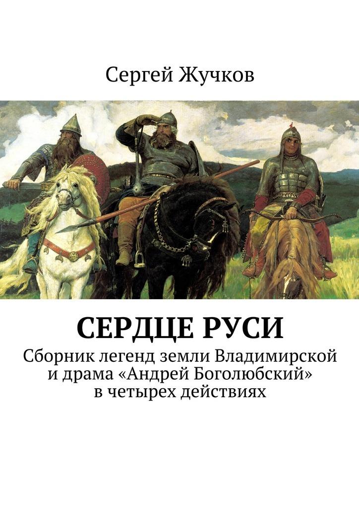 Сергей Жучков СердцеРуси андрей боголюбский