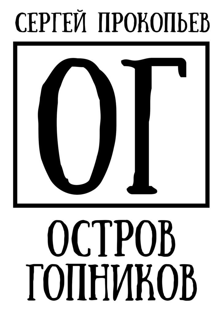 Сергей Прокопьев Остров Гопников олег трушин под счастливой звездой