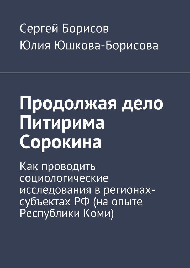 Юлия Юшкова-Борисова Продолжая дело Питирима Сорокина авто в рассрочку в коми