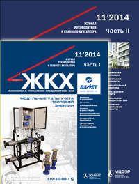 Отсутствует - ЖКХ: журнал руководителя и главного бухгалтера № 11 2014