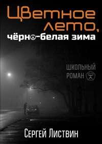 Листвин, Сергей  - Цветное лето, чёрно-белаязима