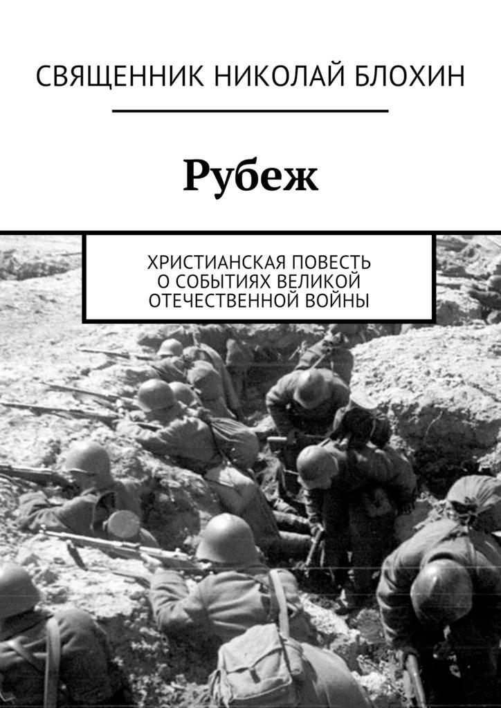 Священник Николай Блохин Рубеж валентин рунов удар по украине вермахт против красной армии