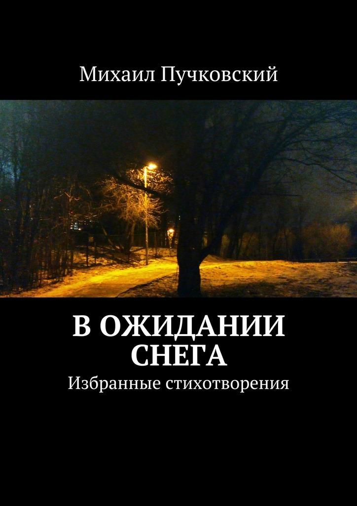 Михаил Пучковский Вожидании снега