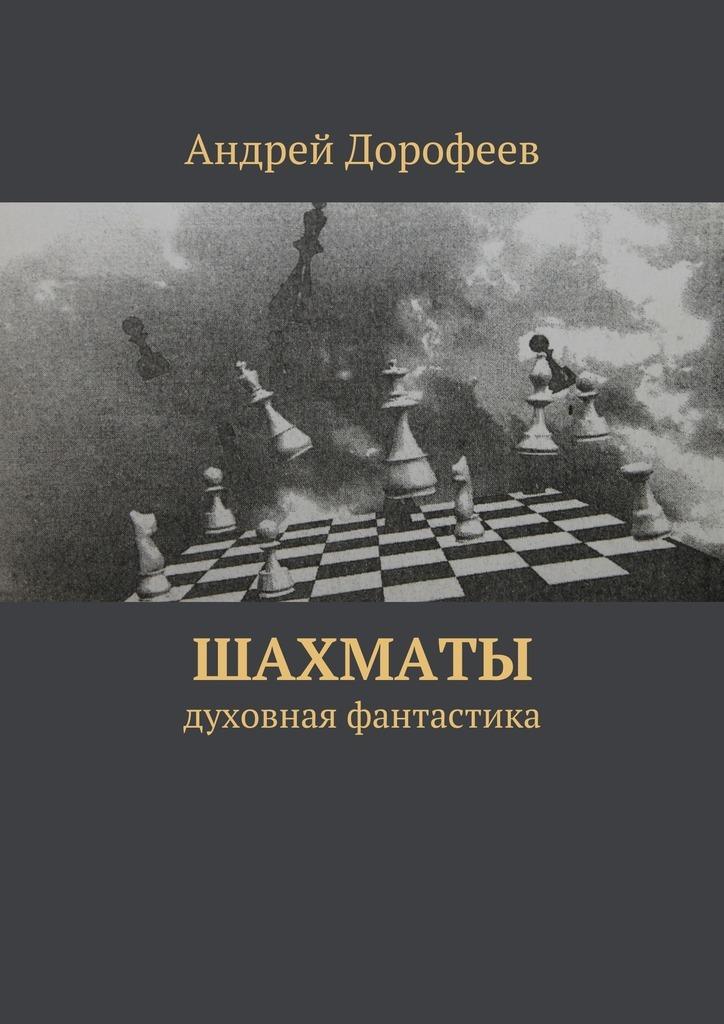 Андрей Дорофеев Шахматы свободные миры змеиные войны