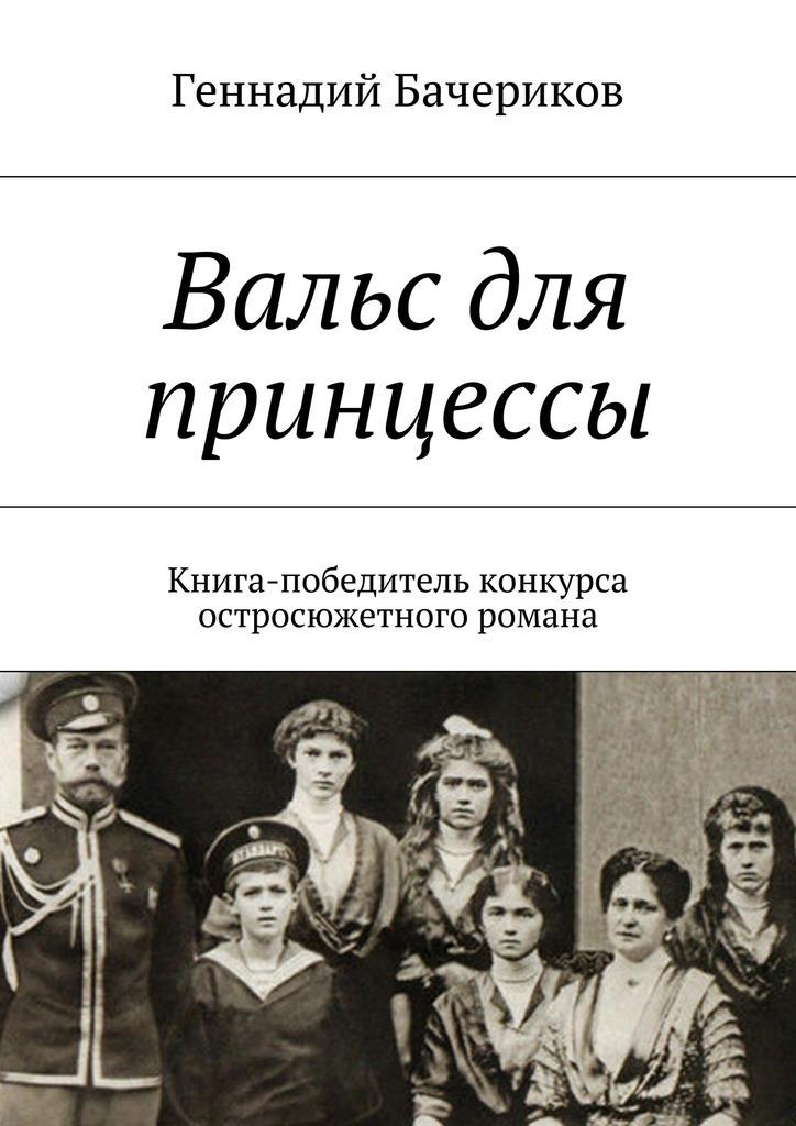 Геннадий Бачериков Вальс для принцессы гекатомба блокадный дневник