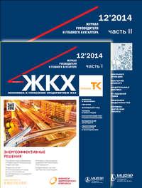 Отсутствует - ЖКХ: журнал руководителя и главного бухгалтера № 12 2014