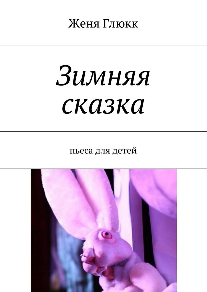 Женя Глюкк Зимняя сказка кто мы жили были славяне