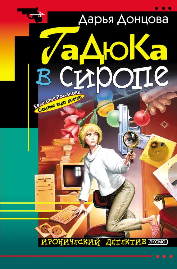 занимательное описание в книге Дарья Донцова