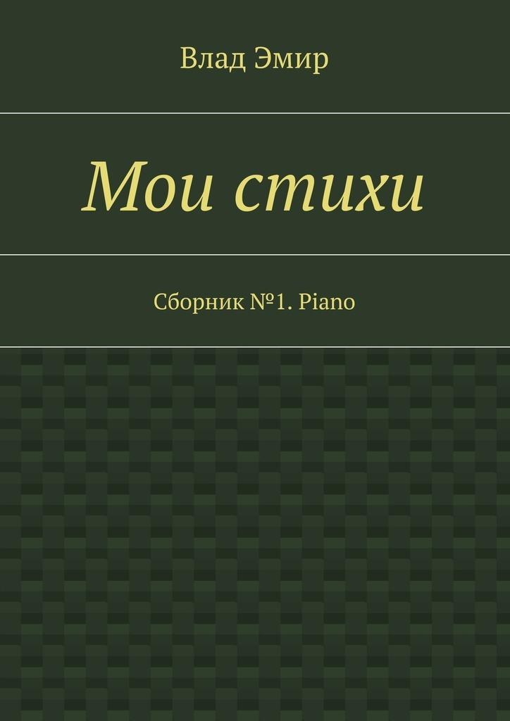 Влад Эмир Мои стихи. Сборник №1. Piano свет любви стихи