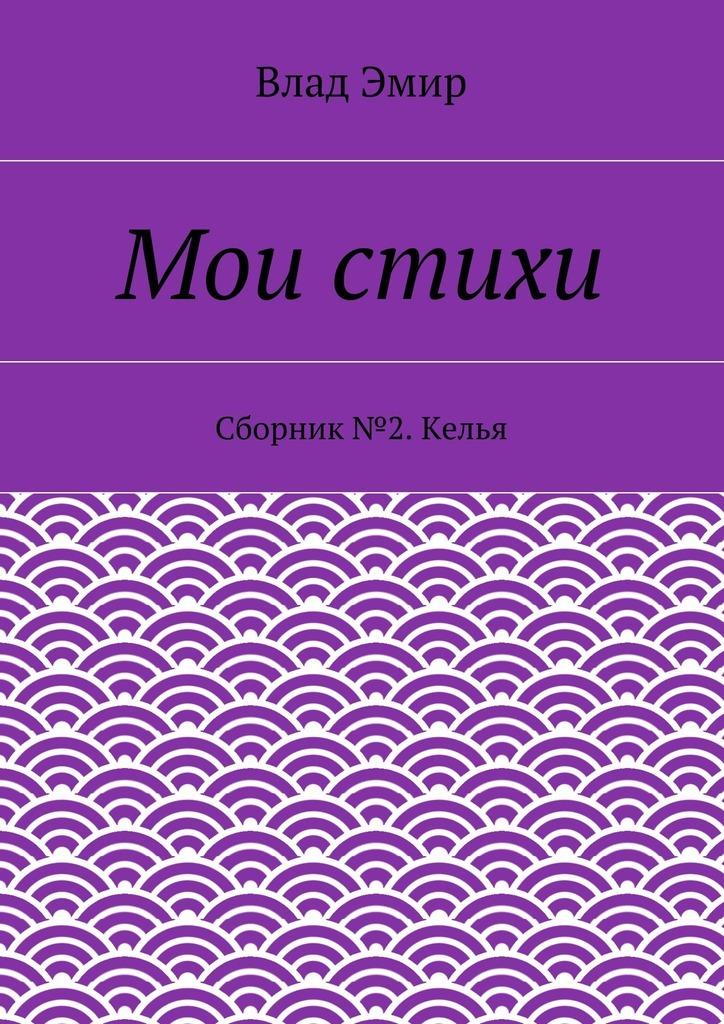 Влад Эмир Мои стихи. Сборник №2. Келья влад эмир мои стихи сборник 1 piano