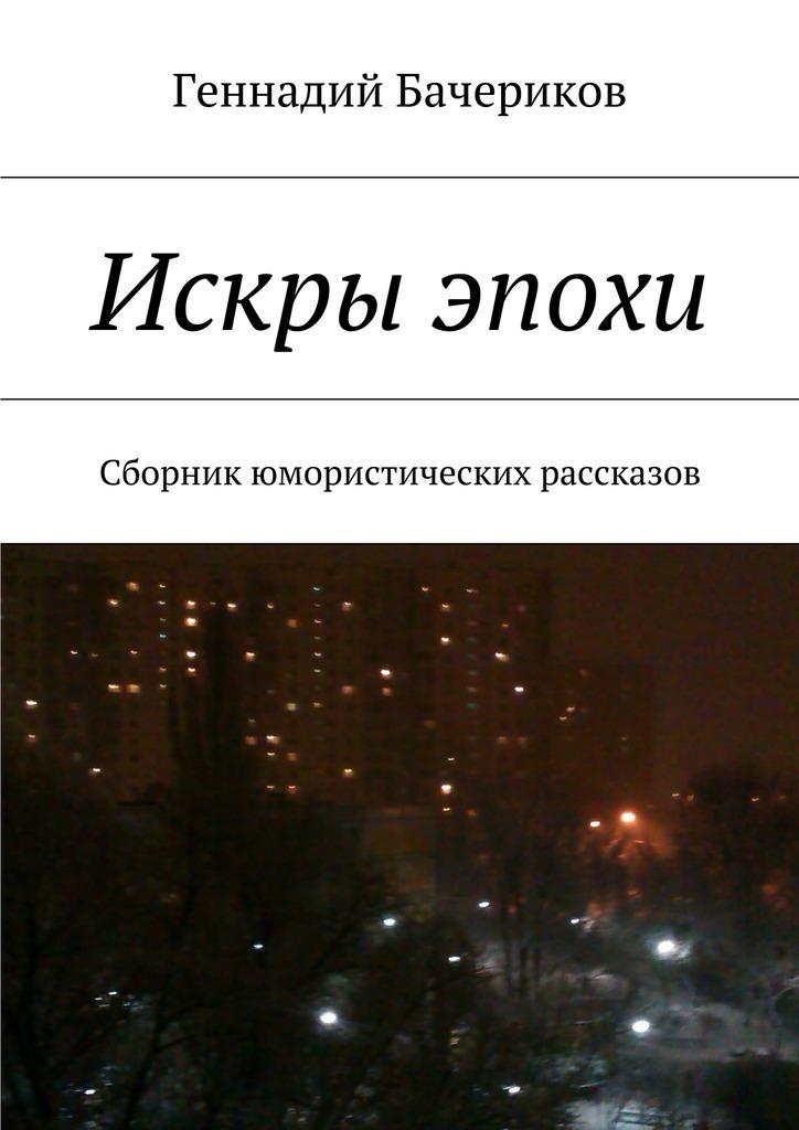 захватывающий сюжет в книге Геннадий Бачериков