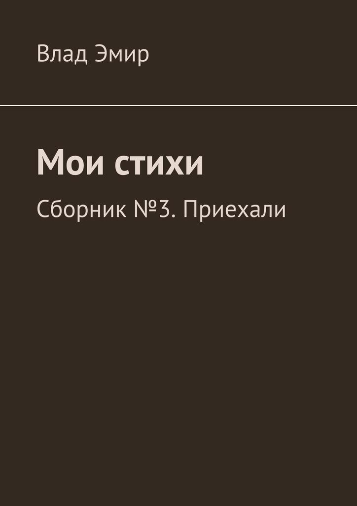 Влад Эмир Мои стихи. Сборник №3. Приехали бензобак газ 3110 на 70 литров в балашове