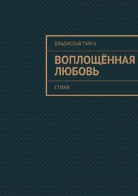 Тамга, Владислав  - Воплощённая любовь. стихи