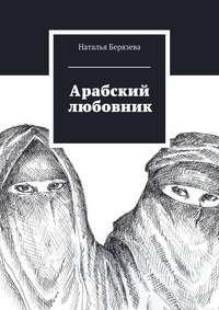 Берязева, Наталья  - Арабский любовник