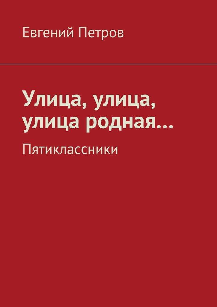 Евгений Петров Улица, улица, улица родная… евгений петров фронтовой дневник