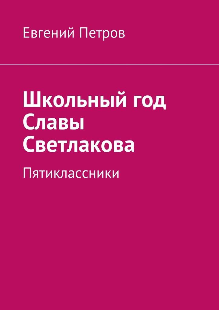 Скачать Школьный год Славы Светлакова бесплатно Евгений Петров