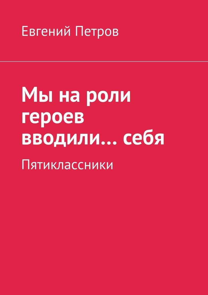 Евгений Петров Мы нароли героев вводили…себя евгений петров фронтовой дневник