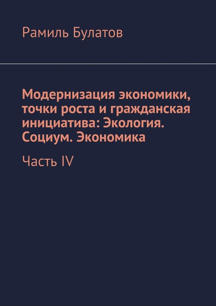 Рамиль Булатов Модернизация экономики, точки роста игражданская инициатива: Экология. Социум. Экономика рамиль булатов экология социум экономика