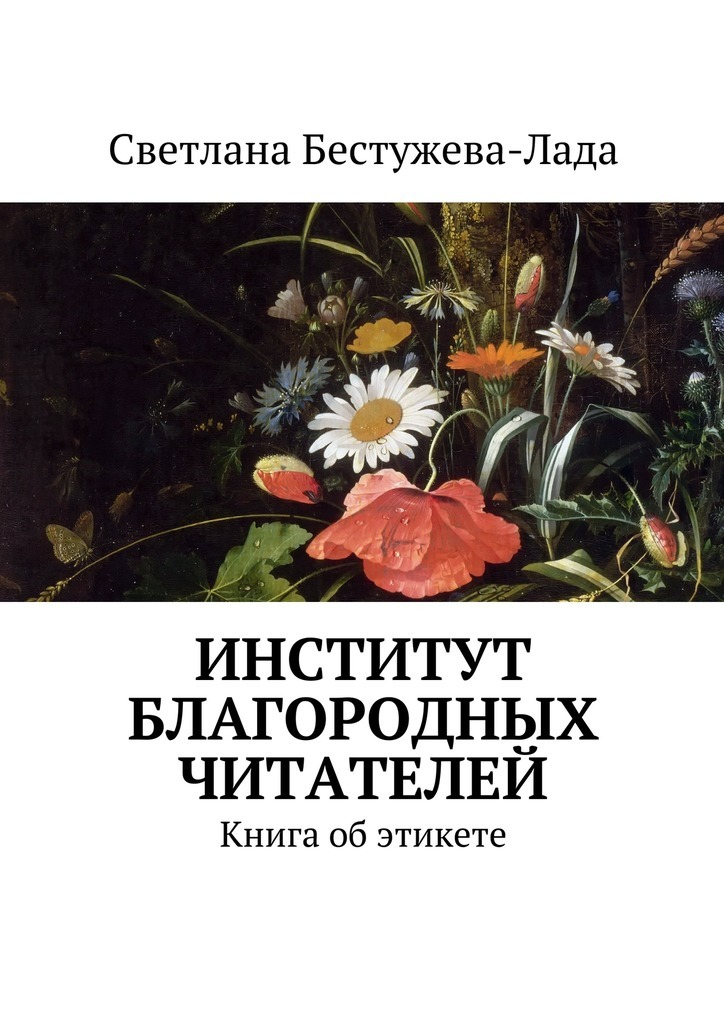 Светлана Игоревна Бестужева-Лада Институт благородных читателей liebherr c 3525 white