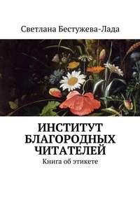 - Институт благородных читателей