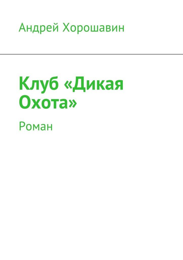 Достойное начало книги 18/00/82/18008242.bin.dir/18008242.cover.jpg обложка