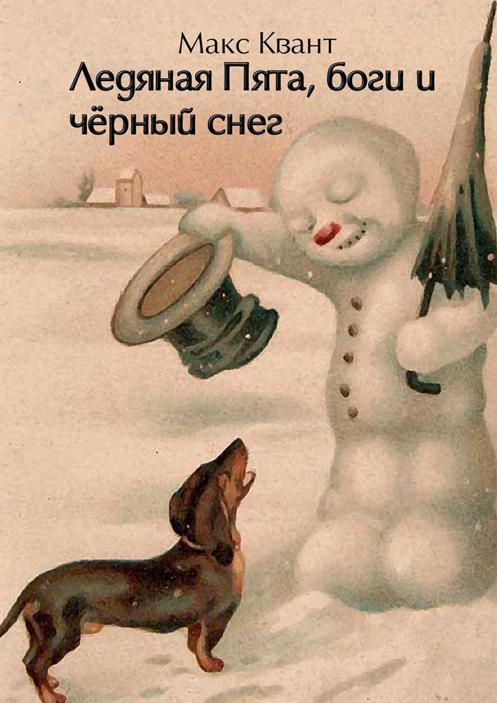 Скачать Ледяная Пята, боги и чёрный снег бесплатно Макс Квант