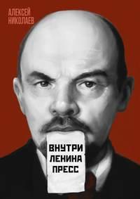 Николаев, Алексей  - Внутри Ленина пресс