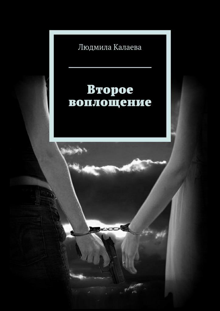 Людмила Калаева Второе воплощение соколов в свящ спор с самим собой духовная брань в современном мире
