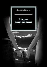 Людмила Калаева - Второе воплощение