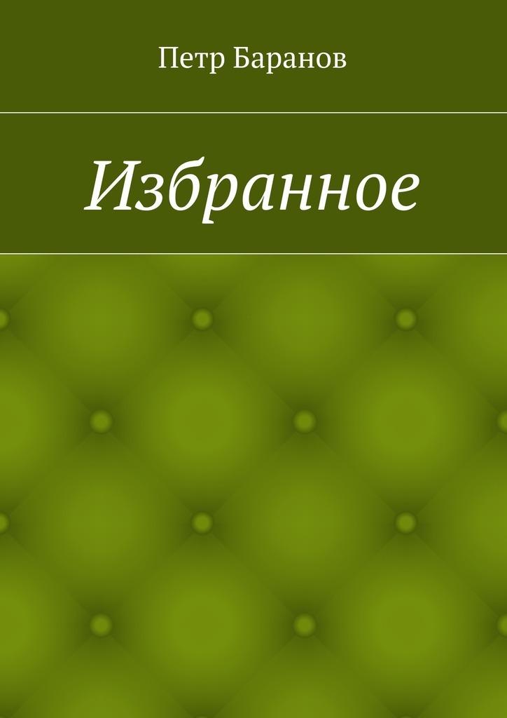 Петр Михайлович Баранов Избранное