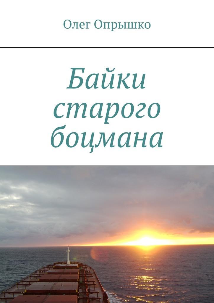 Олег Васильевич Опрышко Байки старого боцмана левицкий а байки из бункера