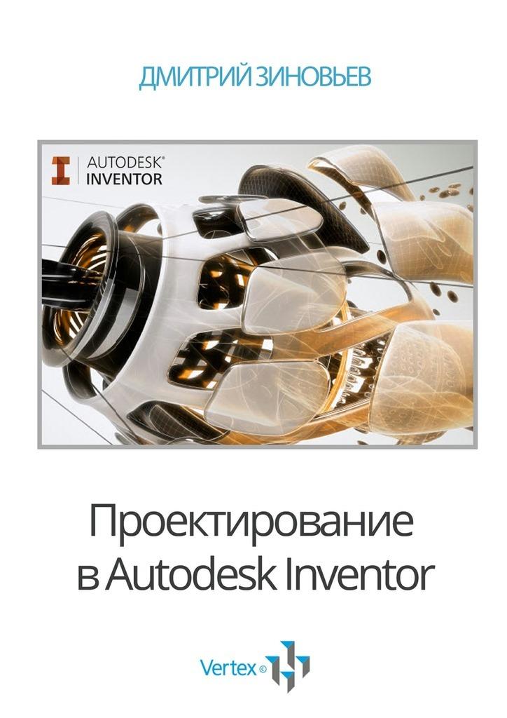 Проектирование вAutodesk Inventor от ЛитРес