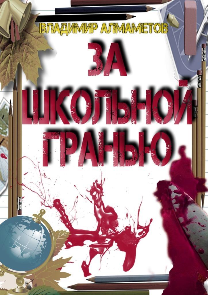 Владимир Алмаметов - Зашкольной гранью