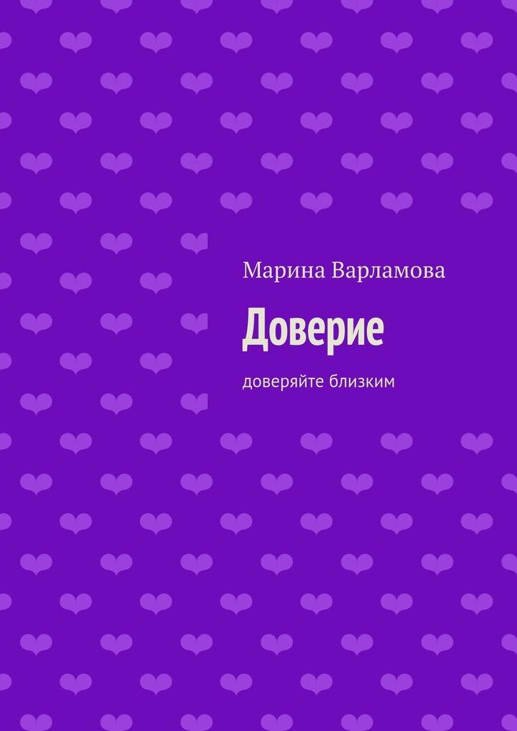 Марина Варламова Доверие марина маслякова любите друг друга