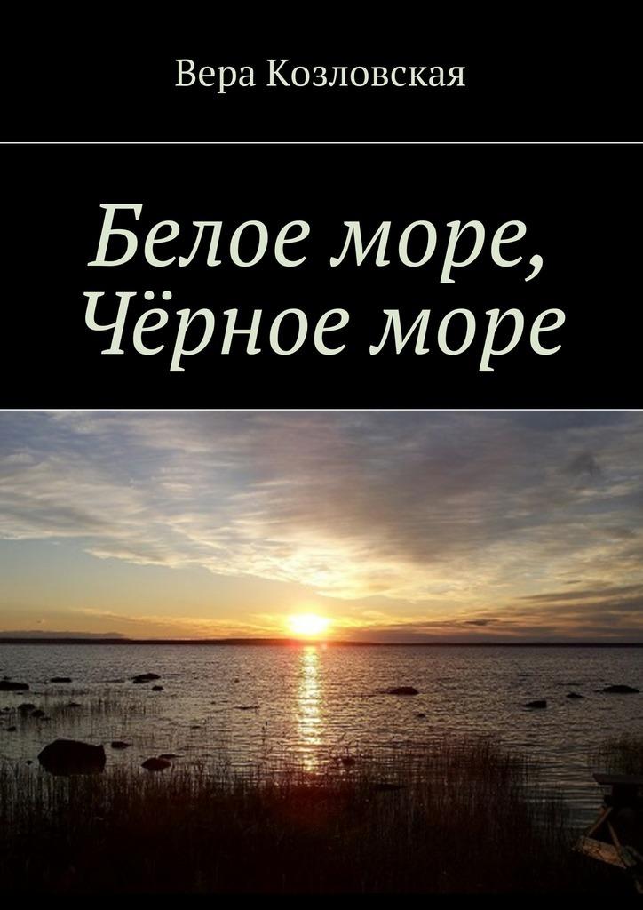 Вера Козловская Белое море, Черноеморе как путевку на море