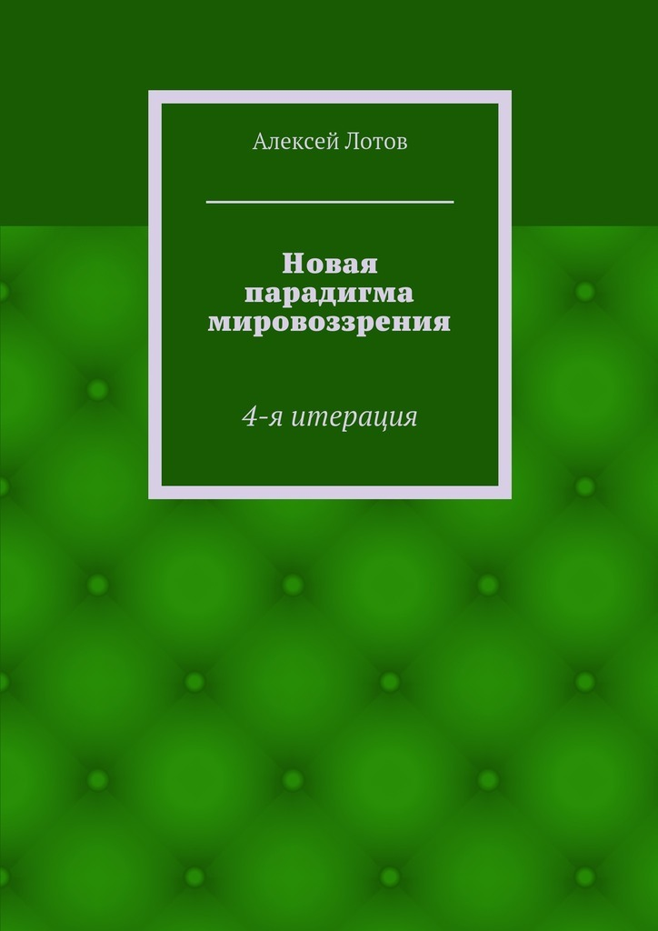Алексей Лотов - Новая парадигма мировоззрения
