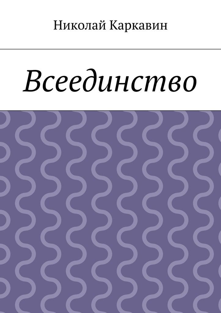 Николай Каркавин бесплатно