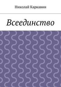 Каркавин, Николай  - Всеединство