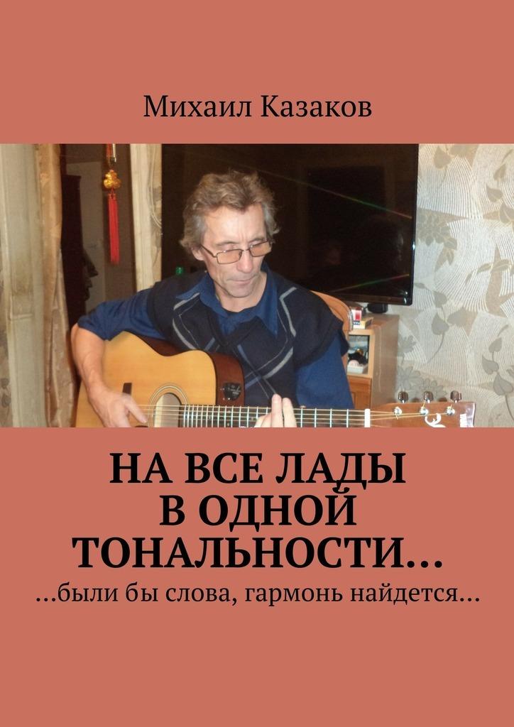 Михаил Петрович Казаков Навсе лады водной тональности… цена 2017