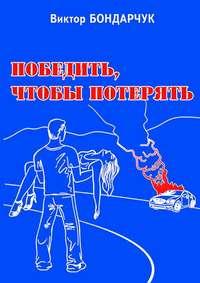 Бондарчук, Виктор  - Победить, чтобы потерять