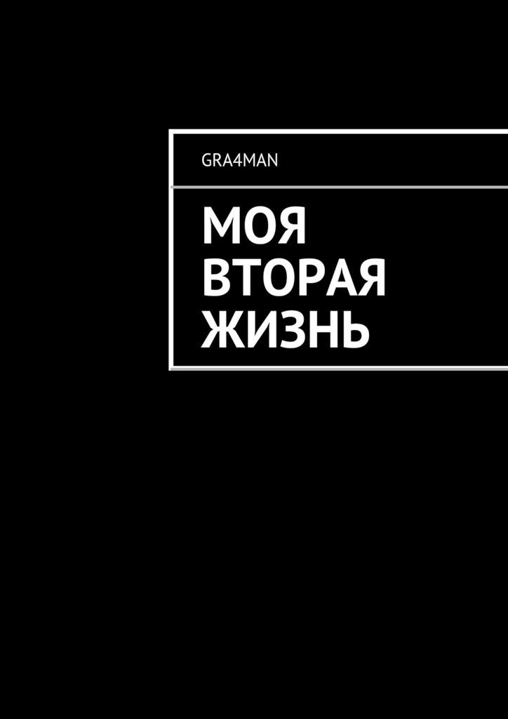 gra4man - Моя вторая жизнь