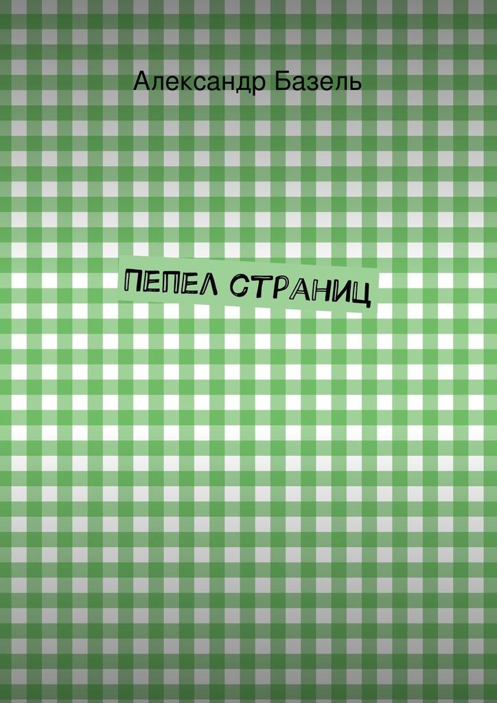 Александр Базель Пепел страниц александр базель отадоя ая