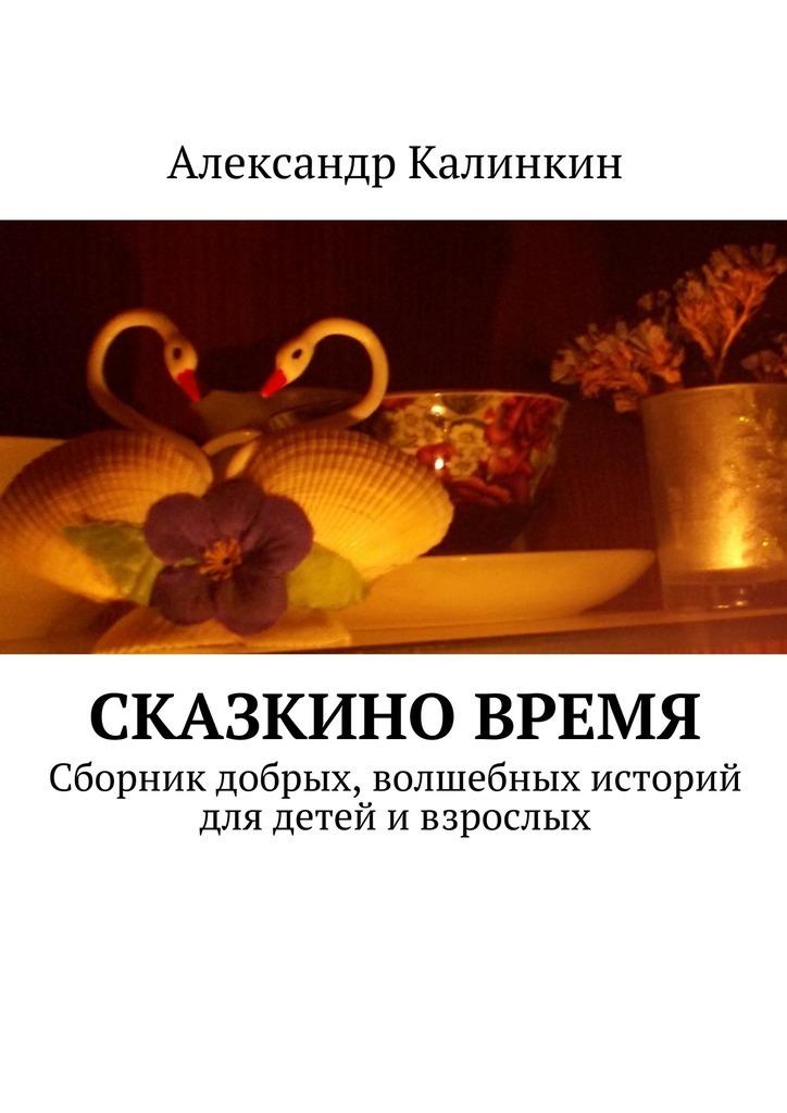 Александр Калинкин Сказкино время samsung ue40d5500rwxua в одессе