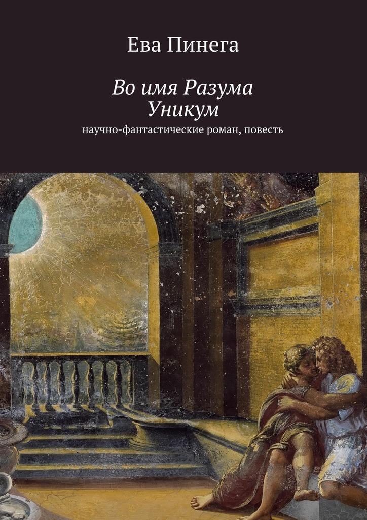 Ева Пинега Воимя Разума. Уникум ISBN: 9785447438265 во имя ложи