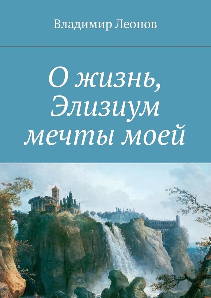 Владимир Леонов Ожизнь, Элизиум мечтымоей валентин дикуль упражнения для позвоночника для тех кто в пути
